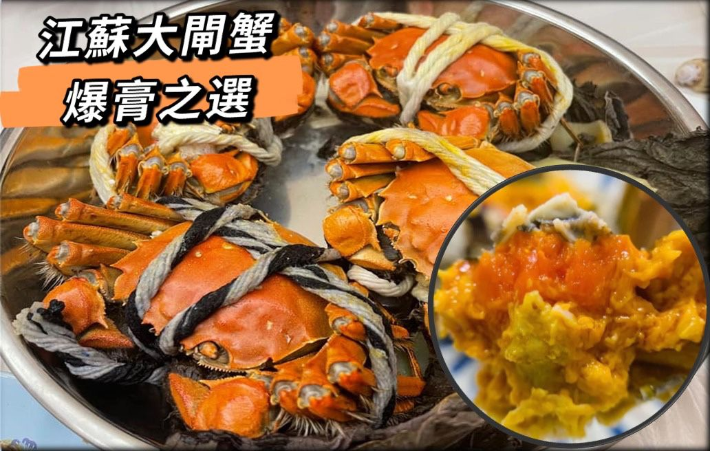 china crab
